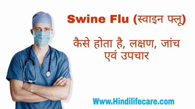 स्वाइन फ्लू (Swine Flu) क्या है, लक्षण, जाँच एवं उपचार क्या करें ?