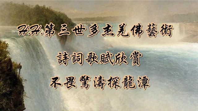 H.H.第三世多杰羌佛藝術-詩詞歌賦欣賞- 不畏驚濤探龍潭