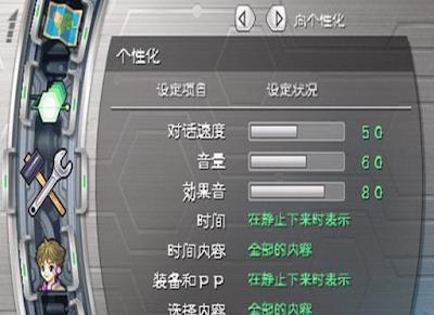 【PSP】新牧場物語無暇人生,結合模擬經營及角色扮演!