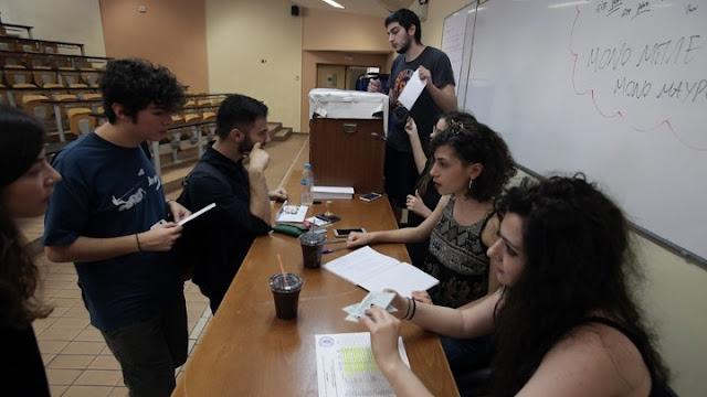 Διεξάγονται σήμερα οι φοιτητικές εκλογές
