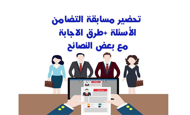 التحضير لمسابقة أساتذة ذوي الاحتياجات الخاصة 2019/2020