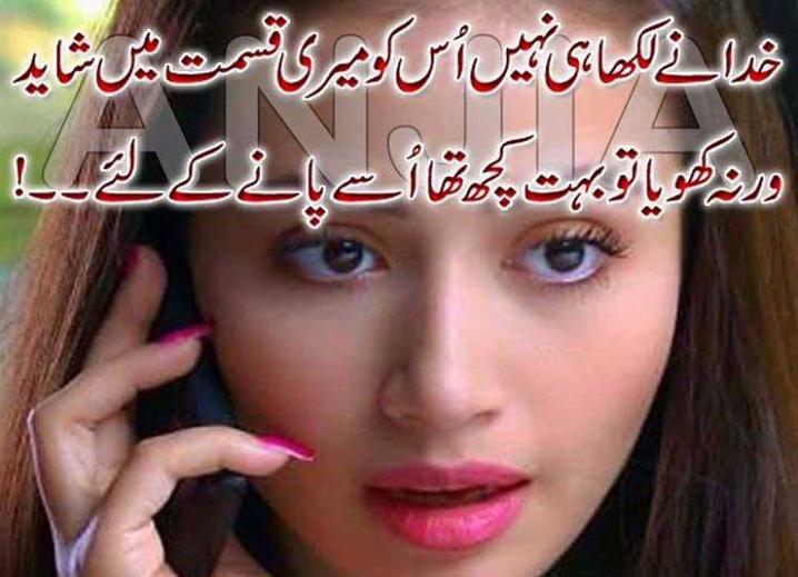 Hd Sad Shayari Girl Wallpaper Poetry Romantic Amp Lovely Urdu Shayari Ghazals Baby