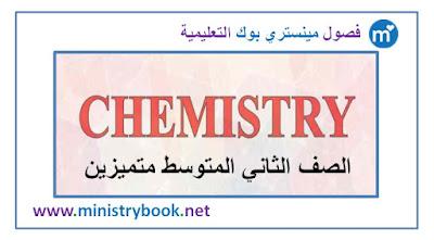 كتاب الكيمياء للصف الثاني متوسط متميزين 2018-2019-2020-2021