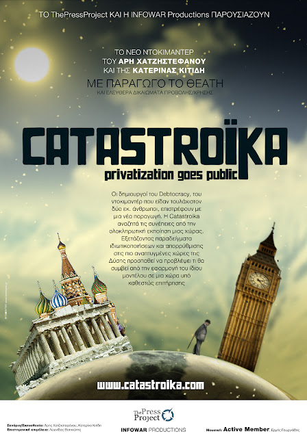 Catastroika (2012) ταινιες online seires oipeirates greek subs