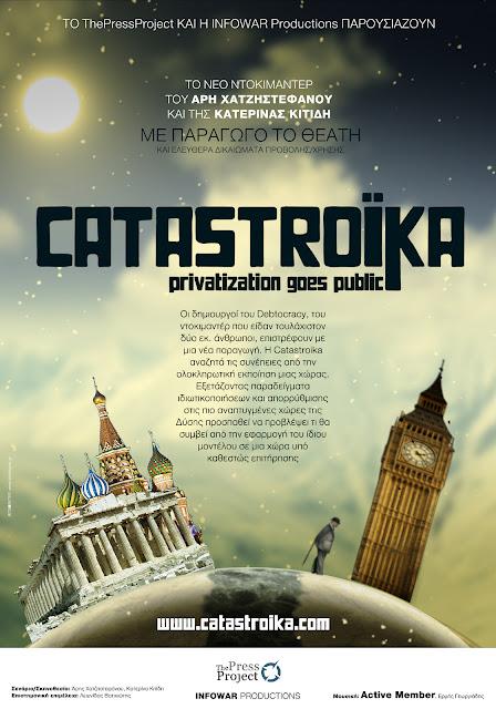 Catastroika (2012) ταινιες online seires xrysoi greek subs