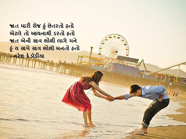 जात मारी रोज हुं छेतरतो हतो Gujarati Muktak By Naresh K. Dodia