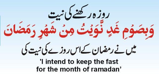 Islamic Photo Video Biyan Information: Ramadan Dua In Arabic