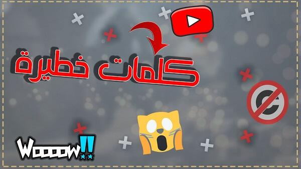 كلمات خطيرة تتسبب في حقوق الطبع والنشر وارشادات المنتدى وغلق قناتك على اليوتيوب