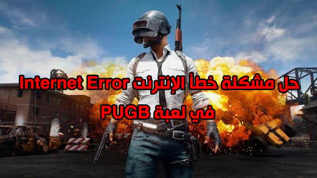 Pubg Bp Error - Pubg Mobile Hack 300mb