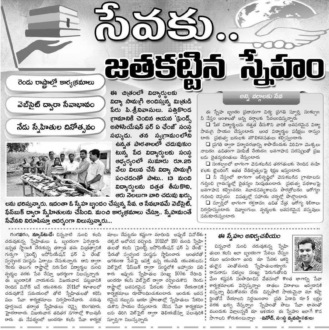 eenadu telugu news paper chittoor district edition today