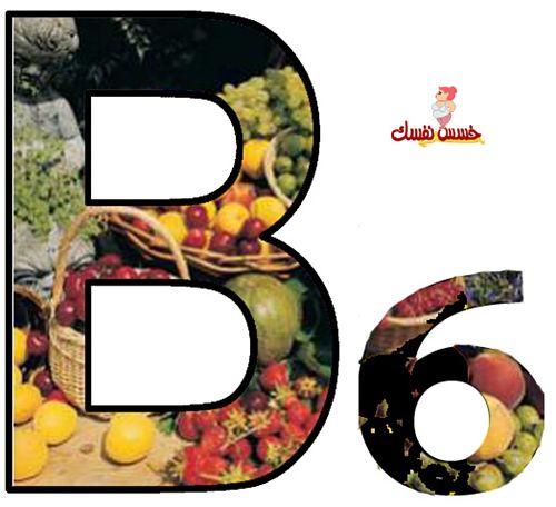 فوائد فيتامين B6 للمرأة