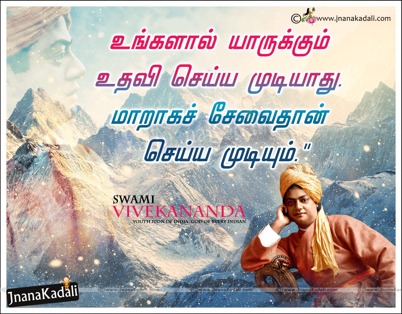 Pictures Of Swami Vivekananda Quotes In Tamil Language Www