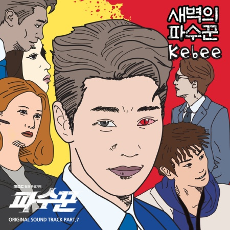 Lyric : Kebee (키비) - Watchman of Dawn (새벽의 파수꾼) (OST. Lookout The Guardians)