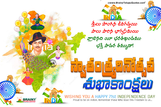 best independence day quotes in Telugu, happy independence day 3D banner designs