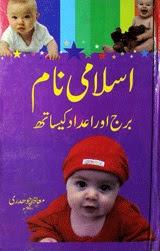 Islami Naam Burj Aur Adad Ke Sath urdu Book