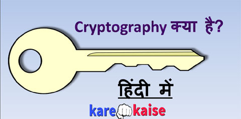 cryptography-kya-hai-hindi-me