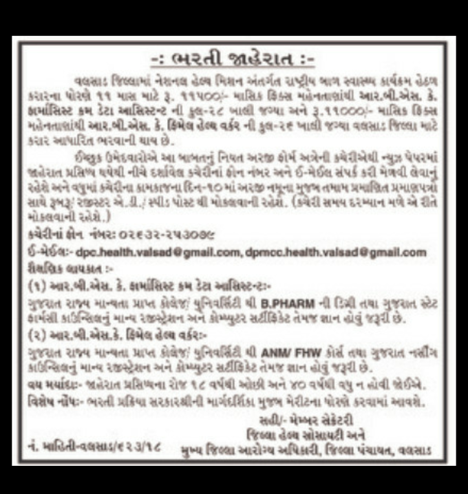 National Health Mission (NHM), Valsad Recruitment for FHW & Pharmacist cum Data Assistant Posts 2018