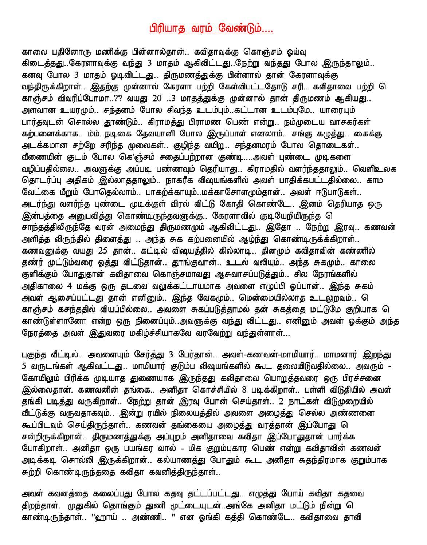 Latest Tamil Sex Stories Annan Thangai Okkum | Tamil