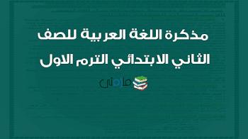 مذكرة اللغة العربية للصف الثاني الابتدائي الترم الاول 2018