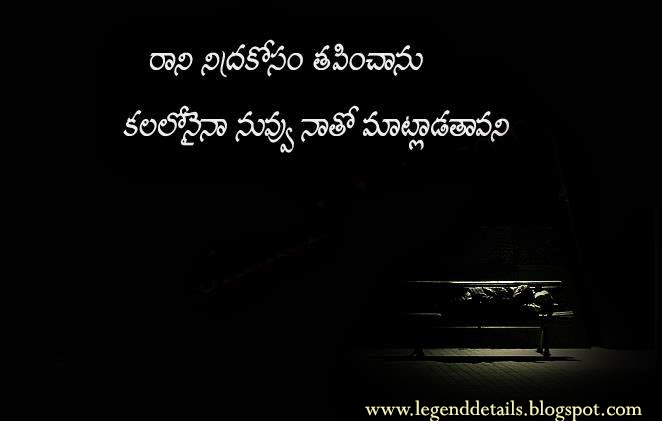 Deep Love Quotes For Him: Deep Love Feelings Quotes In Telugu