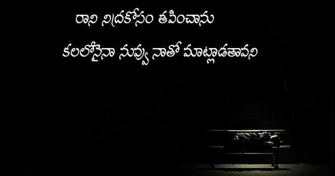 Deep English Love Quotes: Deep Love Feelings Quotes In Telugu