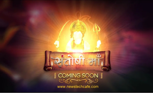 'Santoshi Maa' &Tv Upcoming Show Story |StarCast |Promo |Title Song |Timings Wiki