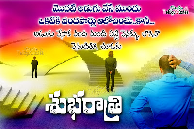 good-night-telugu-wishes-quotes-greetings-wallpapers-pics-images