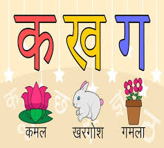 hindi to english translete