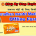 How to apply for mudra yojana loan offline - Pradhan Mantri Mudra Yojana | Mudra Bank Loan Application apply offline