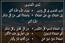 Teks Lirik Nadal Munadi Fi Kulli Wadi (نَدَى الْمُنَدِى)