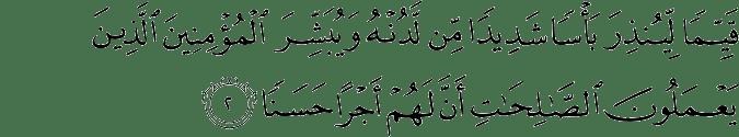 Surat Al Kahfi Ayat 2