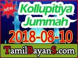 Kollupitiya Jummah Bayan 2018-08-10 By Ash-Sheikh Mufti Rizwe (Binnoori)