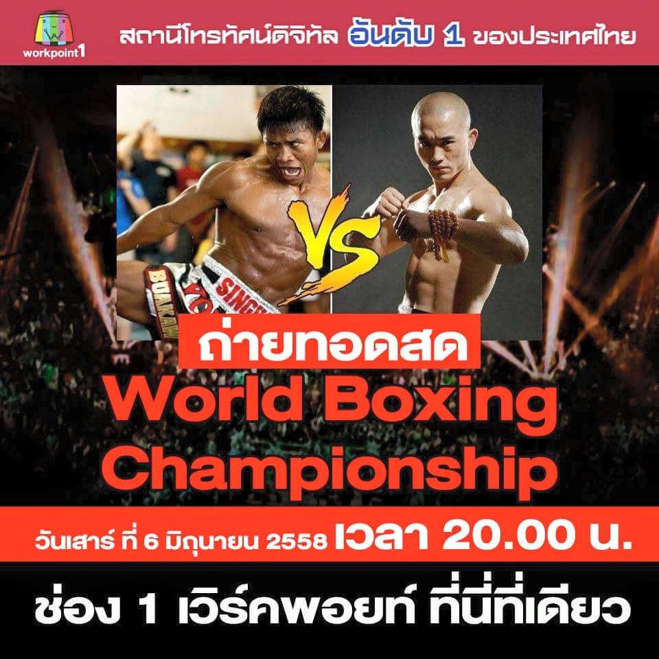 LIVE Kickboxing: Whatch Live