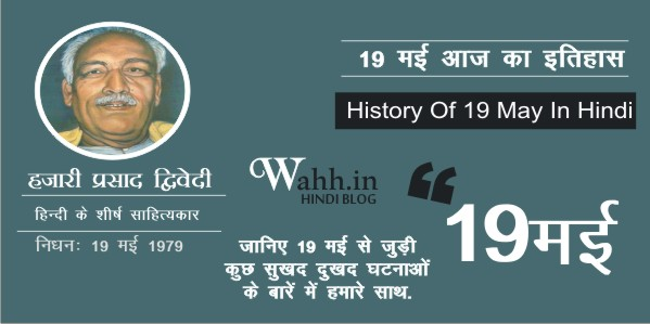 19-May-Aaj-Ka-itihaas-History