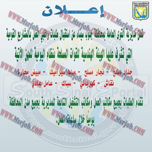 وظائف الهيئة الهندسية للقوات المسلحة لجميع المؤهلات بمرتبات مجزية 16 / 2 / 2017