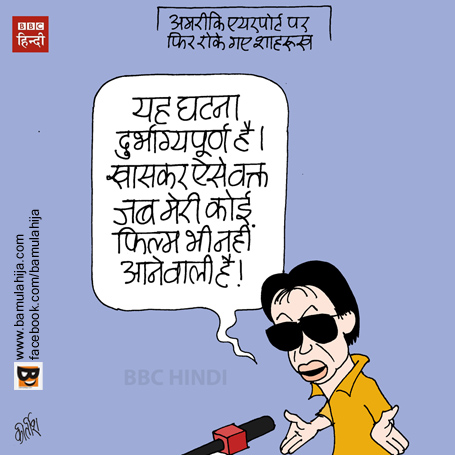 shahrukh khan cartoon, srk, bollywood cartoon, caroons on politics, indian political cartoon, bbc cartoon, daily Humor