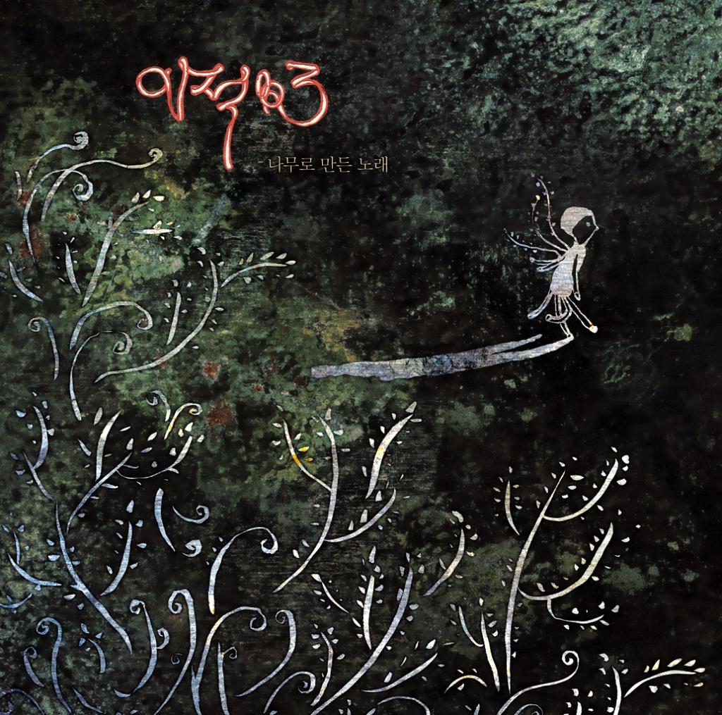 Lee Juck – 3집 나무로 만든 노래