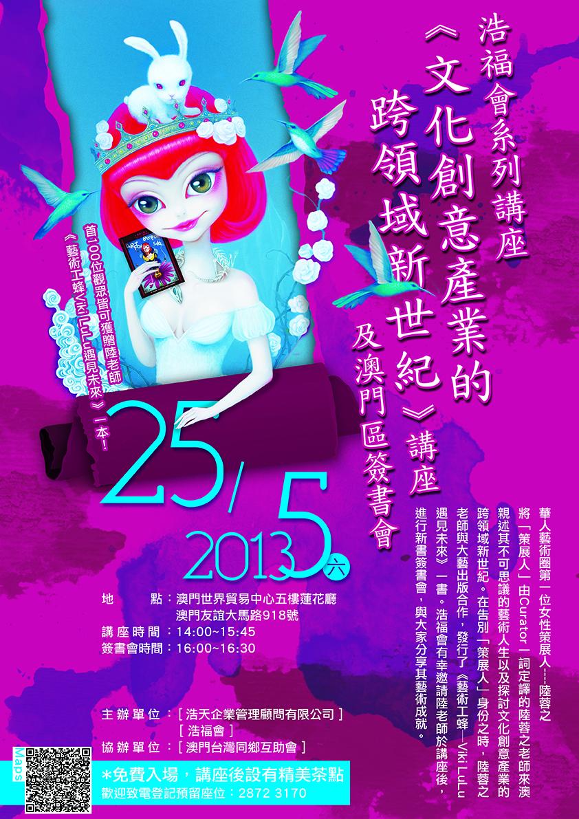 臺灣人在澳門: 澳門文化創意產業的跨領域新世紀講座