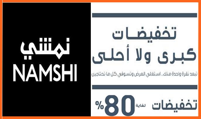 17c4dc143232d 100 كود خصم وعروض Namshi نمشي 2018 - Namshi Coupon Code