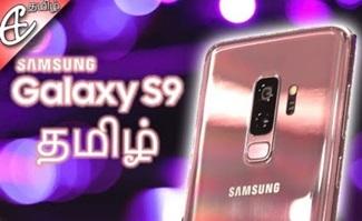 Samsung Galaxy S9 & S9+ | Tamil