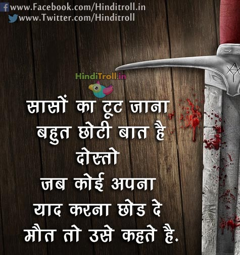 Love Sad Hindi Wallpaper| Sad LOve HIndi Quotes Picture | Sad HIndi Comment
