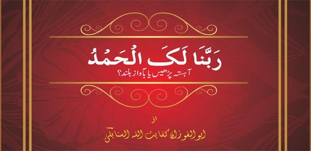 rabana-lakal-hamd-pdf