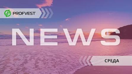Новостной дайджест хайп-проектов за 02.09.20. Новая биржа от Antares Trade