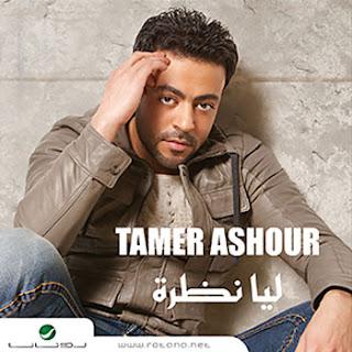 Tamer Ashour-Leya Nazra