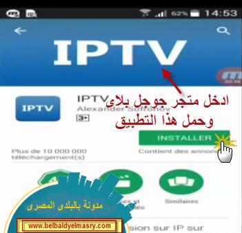 شرح تشغيل ملفات وروابط iptv m3u على هواتف الاندرويد