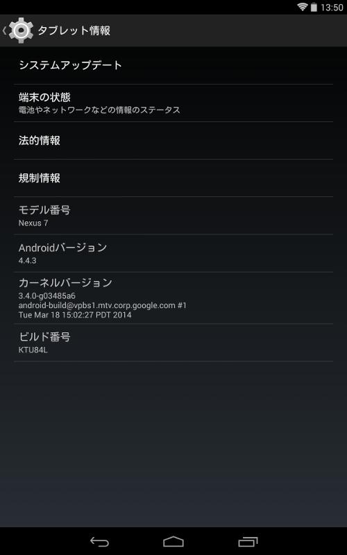 Nexus7(2013) Android 4.4.3_3