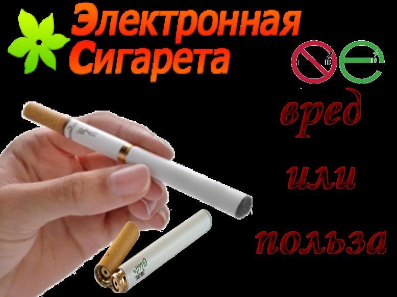 Электронные сигареты купить вред одноразовые электронные сигареты в липецке