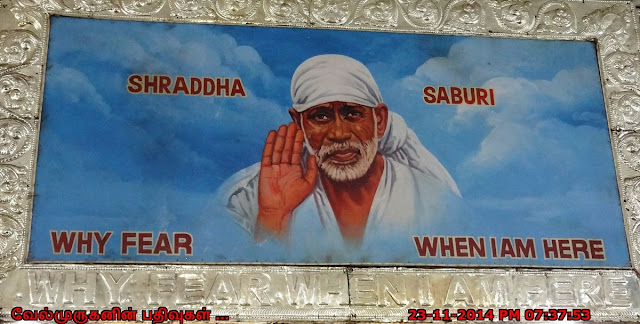 Why Fear When I am Here - Sai