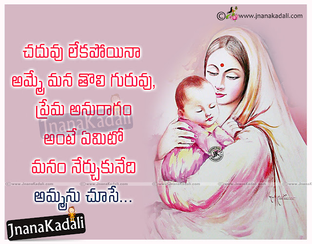 Here is a Top Telugu Amma Quotes and kavithalu, Best Telugu Quotations on Mother, Nice Telugu Mother Sentiment Messages online, Inspirational Telugu Amma Kavithalu, Cool Telugu Mother love Poems, Telugu Whatsapp Mother Images, Nice Telugu Mother's Love Poems and Messages. Beautiful Telugu Language mother and Child Quotes images,Mother's Day Telugu greetings images quotes messages for face book friends, Mothers Day wishes to mother, Mothers day text message to Mother, These messages you can forward to your mother / friend through face book, twitter, google plus, tumbler, pinterest.
