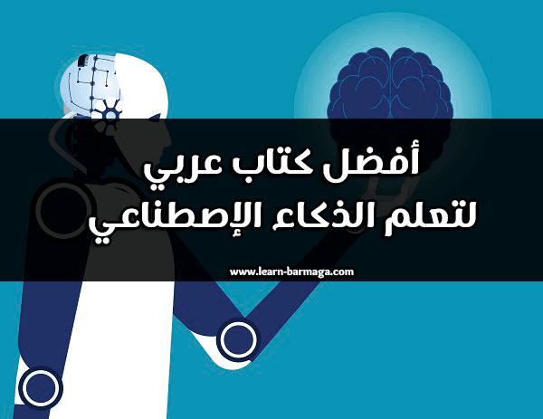 أفضل كتاب عربي لتعلم الذكاء الإصطناعي